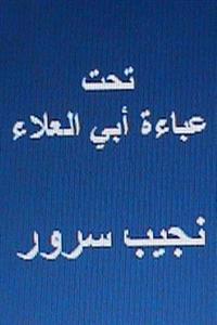 Taht Abayat Abil Alaa