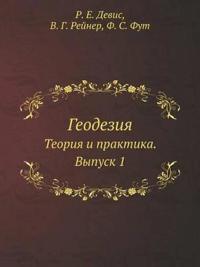 Geodeziya Teoriya I Praktika. Vypusk 1