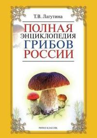Polnaya Entsiklopediya Gribov Rossii