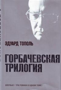 Gorbachevskaja trilogija. Krasnyj gaz. Kremlevskaja zhena. Zavtra v Rossii.