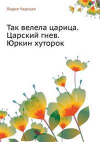 Lidiya Charskaya. Tom 29. Tak Velela Tsaritsa Tsarskij Gnev Yurkin Hutorok