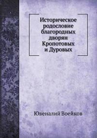 Istoricheskoe Rodoslovie Blagorodnyh Dvoryan Kropotovyh I Durovyh