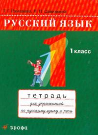 Tetrad dlja uprazhnenij po russkomu jazyku i rechi. Tetrad dlja uprazhnenij