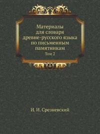 Materialy Dlya Slovarya Drevne-Russkogo Yazyka Po Pismennym Pamyatnikam Tom 2