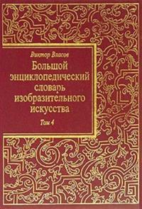 Bolshoj entsiklopedicheskij slovar izobrazitelnogo iskusstva. v 8 t. Tom 4.