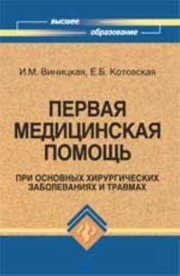 Pervaja meditsinskaja pomosch pri osnovnykh khirurgicheskikh zabolevanijakh i travmakh: uchebnik