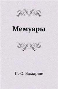 Memuary