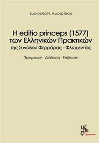 The Edition Princeps (1577) of the Greek Acts Farrare-Florence Synod?s: H Editio Princeps (1577) Ton Ellinikon Praktikon Tis Synodoy Feraras Florentia