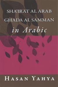 Sha'irat Al Arab: Ghada Al Samman: In Arabic