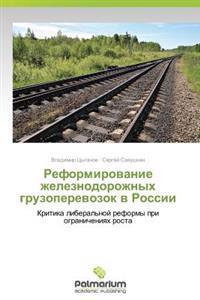 Reformirovanie Zheleznodorozhnykh Gruzoperevozok V Rossii