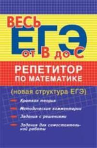 Repetitor po matematike (novaja struktura EGE)