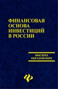 Finansovaja osnova investitsij v Rossii :ucheb.posobie