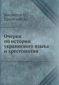 Ocherki Po Istorii Ukrainskogo Yazyka I Hrestomatiya