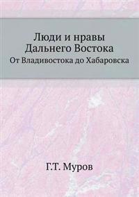Lyudi I Nravy Dal'nego Vostoka OT Vladivostoka Do Habarovska