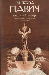Khazarskij slovar. Slovar-leksikon. Muzhskaja versija.