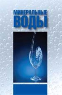 Mineralnye vody