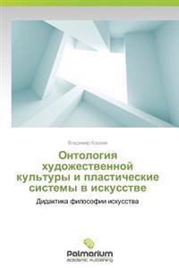 Ontologiya Khudozhestvennoy Kul'tury I Plasticheskie Sistemy V Iskusstve