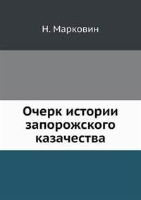 Ocherk Istorii Zaporozhskogo Kazachestva
