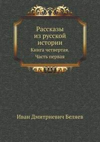 Rasskazy Iz Russkoj Istorii Kniga Chetvertaya. Chast' Pervaya