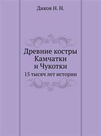 Drevnie Kostry Kamchatki I Chukotki 15 Tysyach Let Istorii