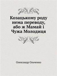 Kozatskomu Rodu Nema Perevodu, Abo Zh Mamaj Chuzha Moloditsya