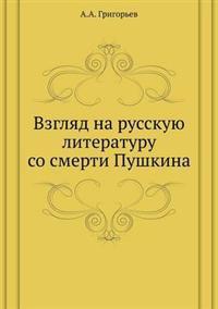 Vzglyad Na Russkuyu Literaturu So Smerti Pushkina. Pushkin.- Griboedov.- Gogol'.- Lermontov