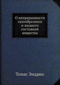 O Nepreryvnosti Gazoobraznogo I Zhidkogo Sostoyanij Veschestva