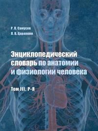 Encyclopedic Dictionary of Human Anatomy and Physiology. Volume III. P-YA