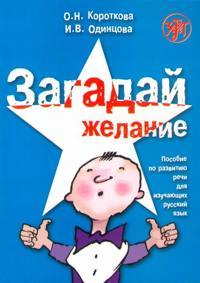 Zagadaj zhelanie. Posobie po razvitiju rechi dlja izuchajuschikh russkij jazyk. Kirja sisältää CD:n