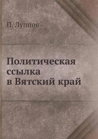 Politicheskaya Ssylka V Vyatskij Kraj