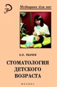 Stomatologija detskogo vozrasta: prakticheskoe rukovodstvo. - Izd. 2-e