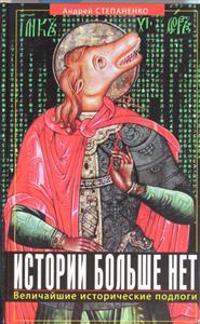 Istorii Bolshe Net