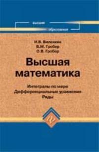Vysshaja matematika: integraly po mere; differentsialnye uravnenija; rjady: ucheb. posobie