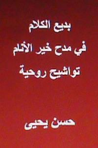 Badi' Al Kalam Fi Madh Khayr Al Anam