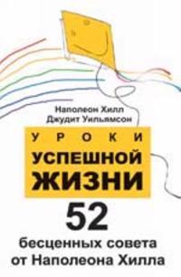 Uroki uspeshnoj zhizni: 52 bestsennykh soveta ot Napoleona Khilla
