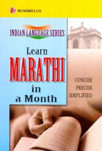 Learn Marthi in a Month