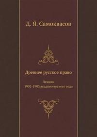 Drevnee Russkoe Pravo Lektsii 1902-1903 Akademicheskogo Goda
