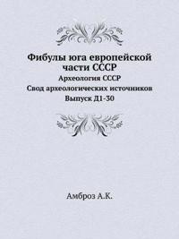 Fibuly Yuga Evropejskoj Chasti Sssr Arheologiya Sssr. Svod Arheologicheskih Istochnikov. Vypusk D1-30