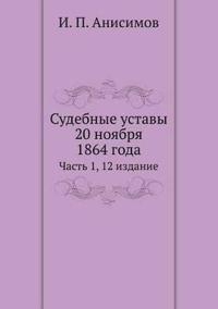 Sudebnye Ustavy 20 Noyabrya 1864 Goda Chast' 1, 12 Izdanie