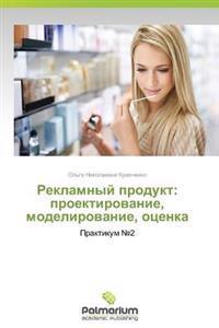 Reklamnyy Produkt