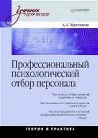 Professionalnyj Psihologicheskij Otbor Personala Teoriya I Praktika