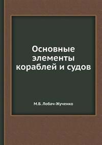 Osnovnye Elementy Korablej I Sudov
