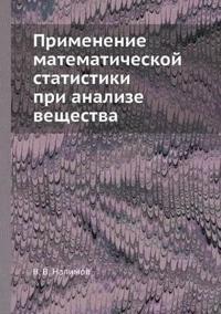 Primenenie Matematicheskoj Statistiki Pri Analize Veschestva