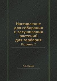 Nastavlenie Dlya Sobiraniya I Zasushivaniya Rastenij Dlya Gerbariya Izdanie 2