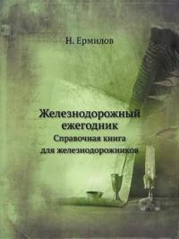 Zheleznodorozhnyj Ezhegodnik Spravochnaya Kniga Dlya Zheleznodorozhnikov