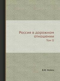 Rossiya V Dorozhnom Otnoshenii Tom II