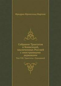 Sobranie Traktatov I Konventsij, Zaklyuchennyh Rossiej S Inostrannymi Derzhavami Tom VIII. Traktaty S Germaniej