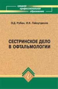 Sestrinskoe delo v oftalmologii: ucheb.posobie. - Izd. 2-e