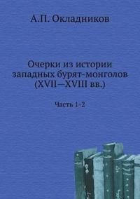 Ocherki Iz Istorii Zapadnyh Buryat-Mongolov (XVII-XVIII VV.) Chast 1-2