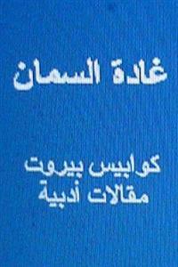 Ghada Al Samman Kawabis Beirut: Maqalat Adabiyyah